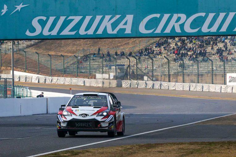 スーパーフォーミュラ | 3月7~8日開催の鈴鹿モースポフェス2020、トヨタ・ヤリスWRC&SF19の走行決定