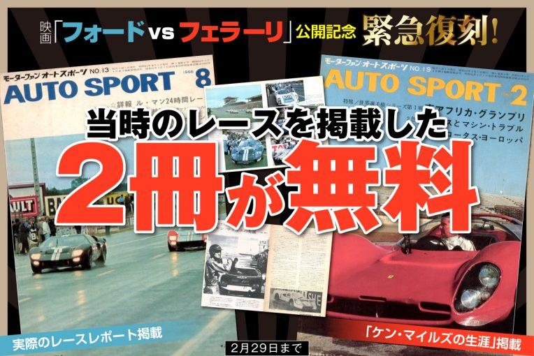 インフォメーション | auto sportを読んで映画「フォード vs フェラーリ」の世界を堪能しよう。1966~7年の関連号デジタル復刻