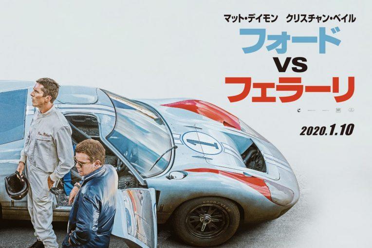 1月10日に公開された映画『フォード vs フェラーリ』