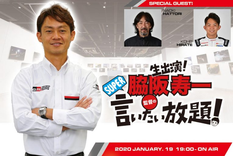 スーパーGT | 1月19日に『脇阪寿一のSUPER言いたい放題』をお届け。JRPA写真展から生放送!