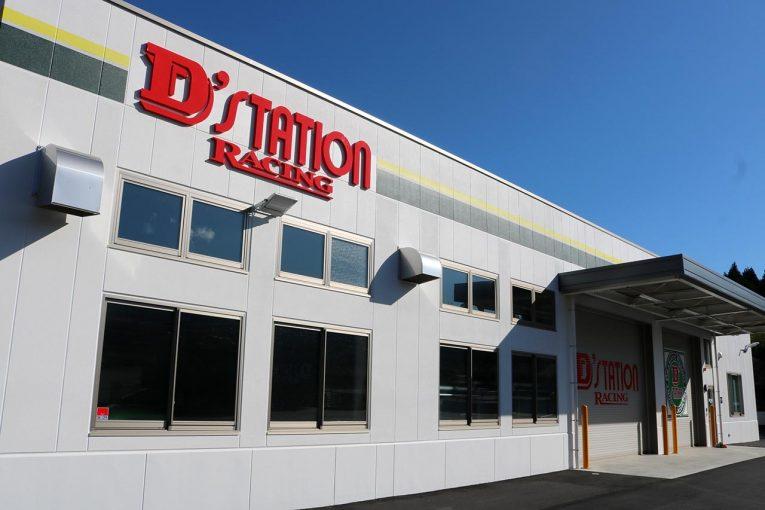 スーパーGT | D'station Racingの新メンテナンスファクトリーが小山町に完成。最大15台を収容