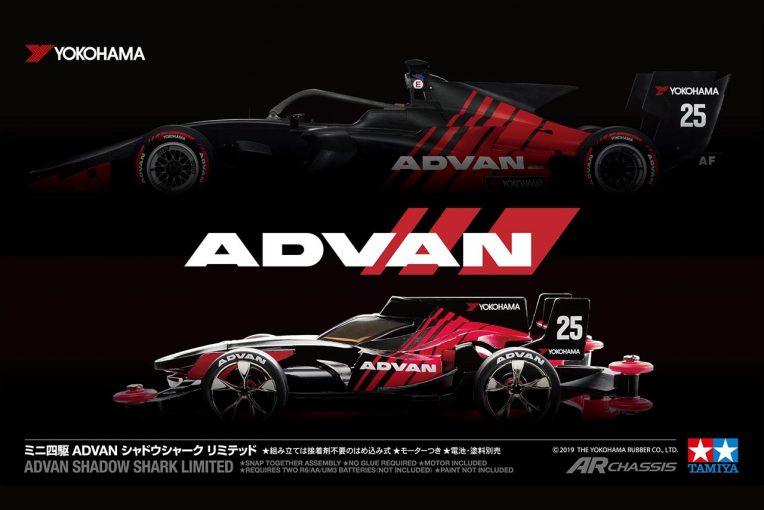 スーパーフォーミュラ | SF19をモチーフに。横浜ゴムとタミヤのコラボミニ四駆『ADVANシャドウシャークリミテッド』発売