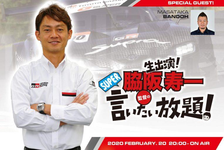 スーパーGT | いよいよ2020年の体制が明らかに……。2月20日に『脇阪寿一のSUPER言いたい放題』をお届け