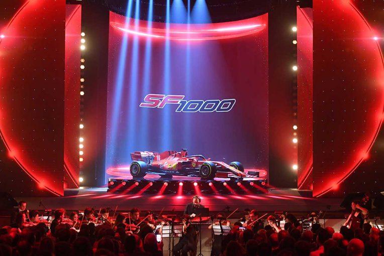 F1 | 【動画】オーケストラやダンサーによるパフォーマンスも見どころ。フェラーリF1『SF1000』アンベイルイベント