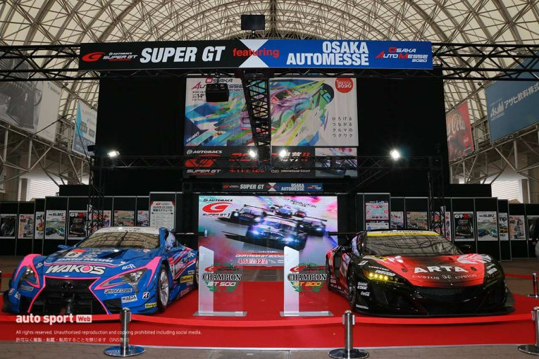 スーパーGT | 「2020年スーパーGTは例年以上に盛り上がる」GTA坂東代表がアピール/大阪オートメッセ2020トピックス