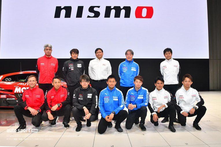 スーパーGT | ニッサン/ニスモ、2021年モータースポーツファンイベントを2月13日にオンラインで配信