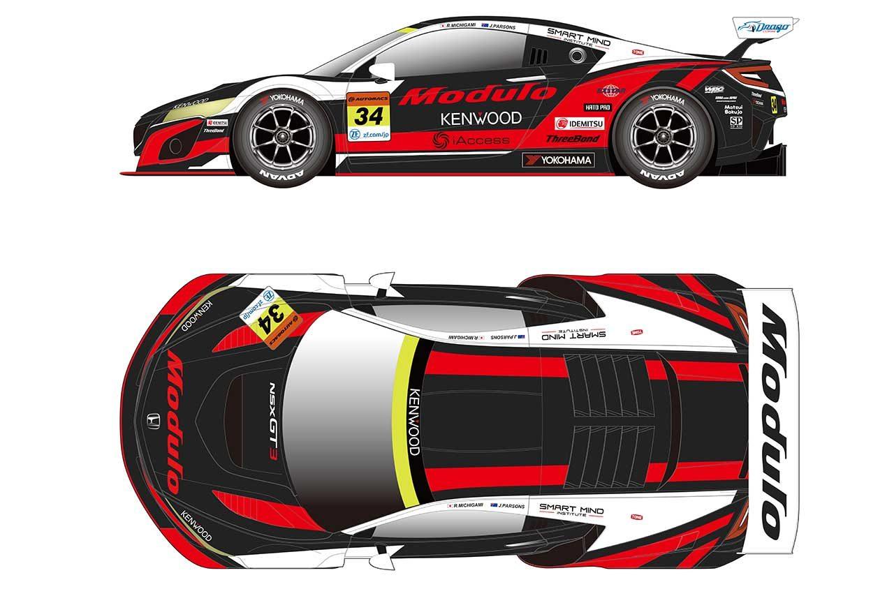 2020年カラーのModulo KENWOOD NSX GT3