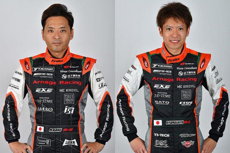 スーパーGT | スーパーGT:Arnage Racing、2020年もメルセデスAMG GT3+加納&山下のコンビで参戦