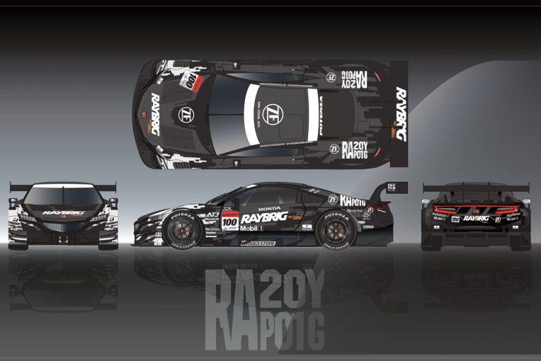 スーパーGT | スーパーGT:TEAM KUNIMITSU、RAYBRIG NSX-GTのテスト専用カラー『RA20YG PHASE1』を公開