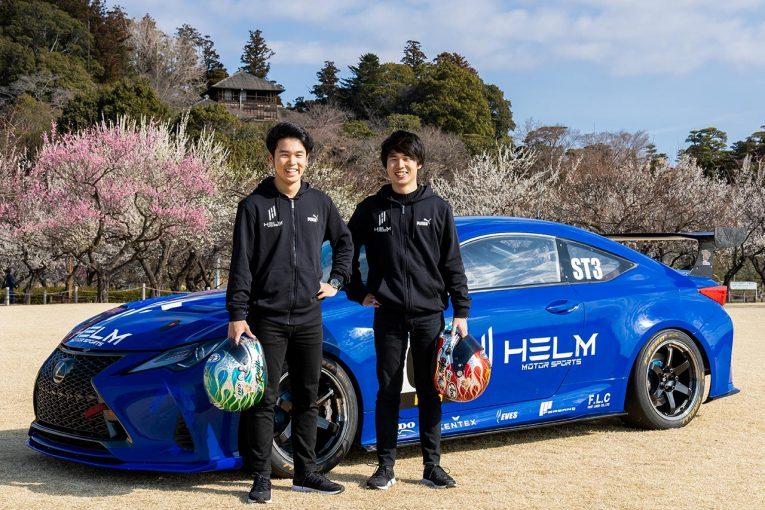 国内レース他 | 平木湧也&平木玲次兄弟が地域密着型チーム『HELM MOTORSPORTS』設立。S耐&F4に挑戦