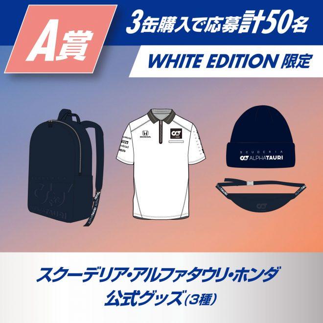 A賞(各販売チャネル共通、購入商品はホワイトエディション限定)アルファタウリ・ホンダ 公式グッズ3種類(バックパック、ポロシャツ、ニットキャップ&ヒップバッグ)いずれか …計50名様(ホワイトエディション3本購入)