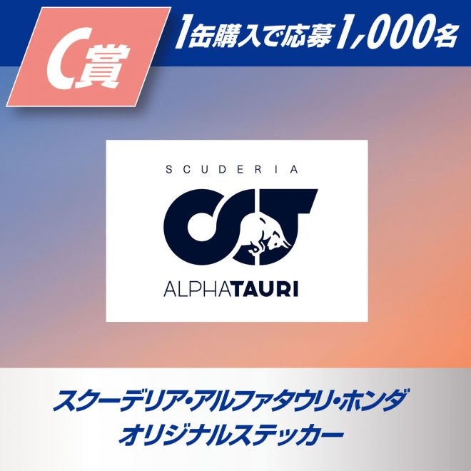 C賞:アルファタウリ・ホンダ オリジナルステッカー …計1,000名様(1本購入)