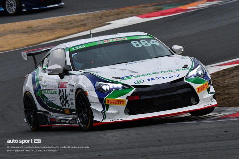 国内レース他 | スーパー耐久:林テレンプSHADE RACING、強力ラインアップでST-4連覇を狙う