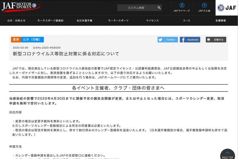 国内レース他 | JAF日本自動車連盟、新型コロナウイルス感染拡大防止で影響のオーガナイザーに救済措置