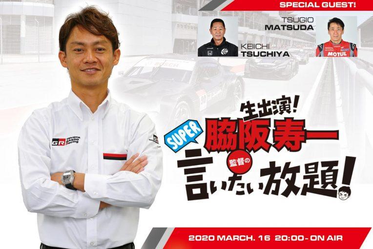 スーパーGT | スーパーGTの2020年を展望! 3月16日に『脇阪寿一のSUPER言いたい放題』をお届け
