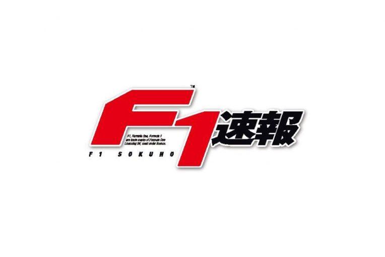 F1 | 【お知らせ】F1速報バーレーンGP号、ベトナムGP号、中国GP号の刊行休止について