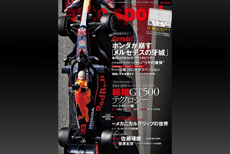 インフォメーション | 日本初のモータースポーツ専門誌オートスポーツ最新号が3月13日発売。ウェブとの連動企画もスタート