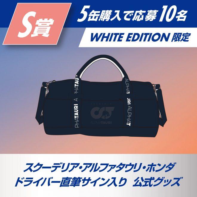 S賞(各販売チャネル共通、購入商品はホワイトエディション限定)アルファタウリ・ホンダ ドライバー直筆サイン入り公式グッズ…計10名様(ホワイトエディション5本購入)