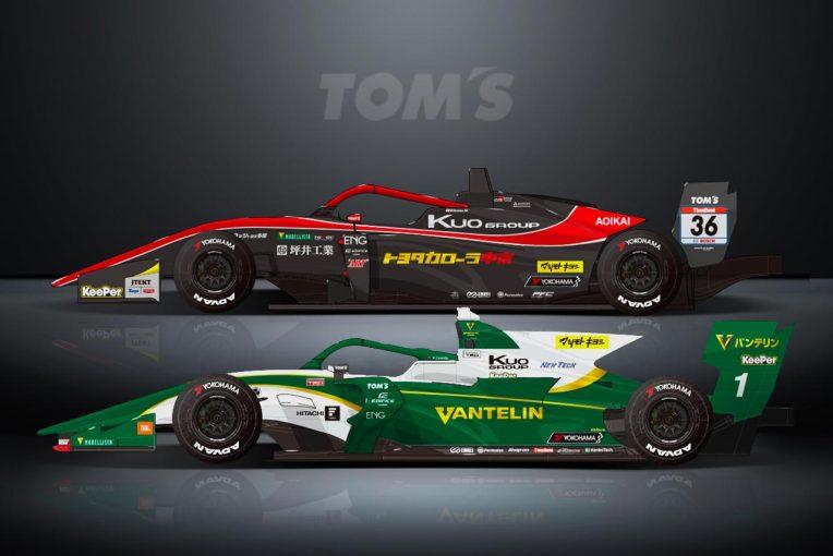 スーパーフォーミュラ | SFのVANTELIN TEAM TOM'S/SFLのカローラ中京 Kuo TEAM TOM'Sが2020年のカラーリングを発表
