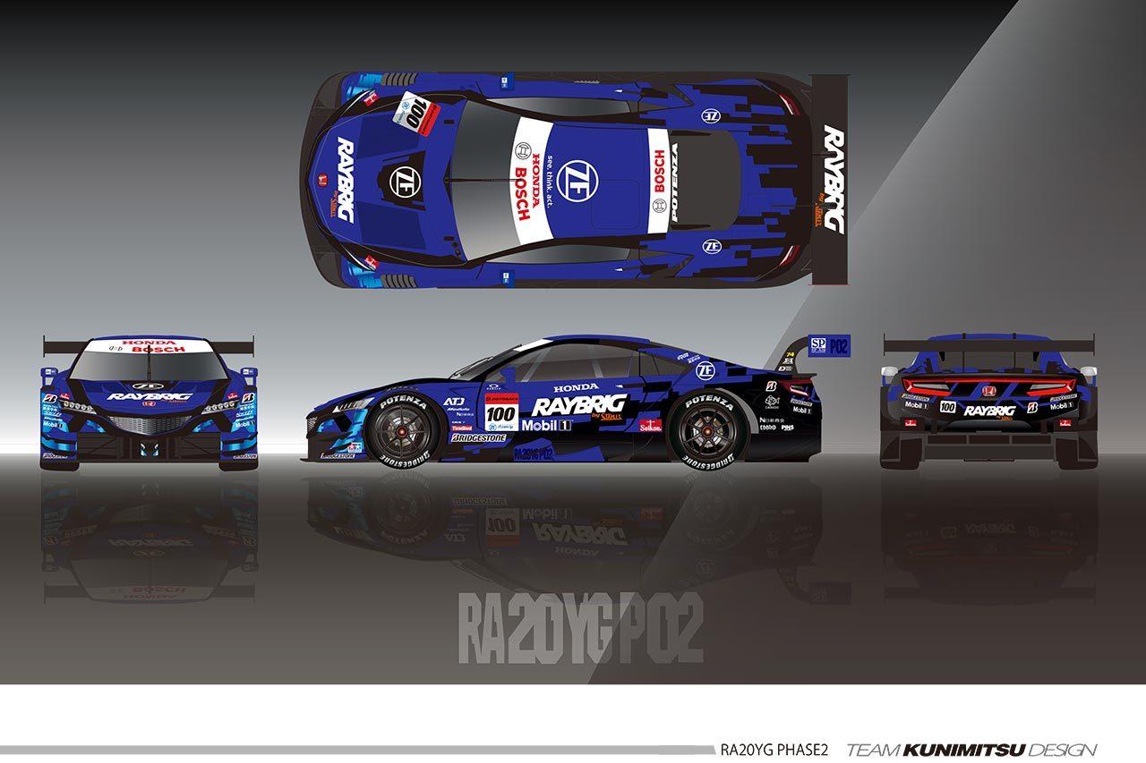 """スーパーGT:TEAM KUNIMITSU、2020年のRAYBRIG NSX-GT""""PHASE 02""""のカラーリングを発表"""