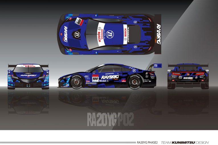 スーパーGT | スーパーGT:TEAM KUNIMITSU、2020年のRAYBRIG NSX-GT『PHASE02』のカラーリングを発表