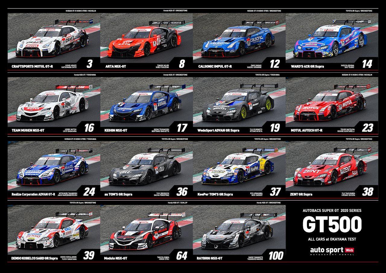 【印刷可能】外出自粛でSGTロスのあなたへ。2020年スーパーGT GT500クラス全車両一覧