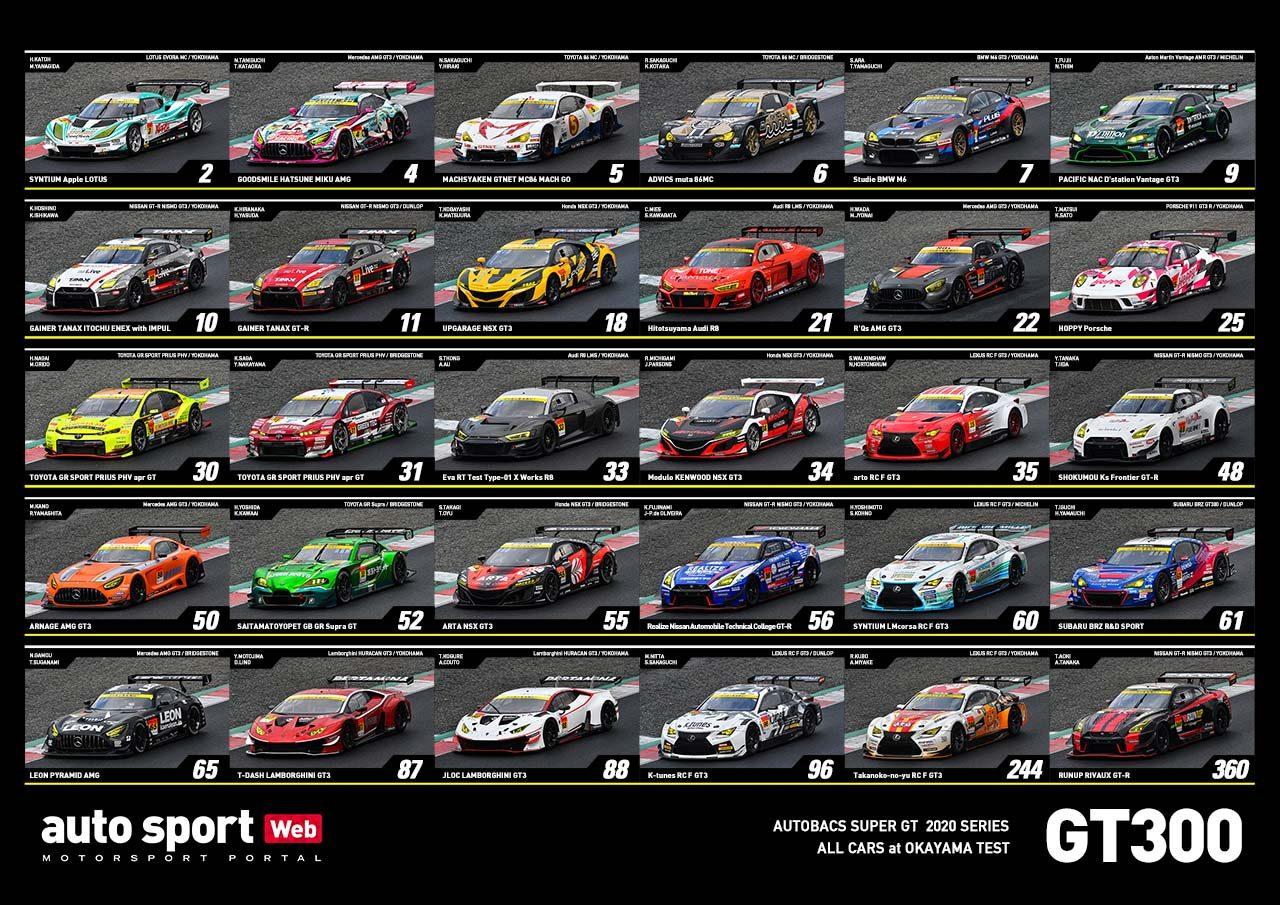 【印刷可能】外出自粛でSGTロスのあなたへ第2弾。2020年スーパーGT GT300クラス全車両一覧