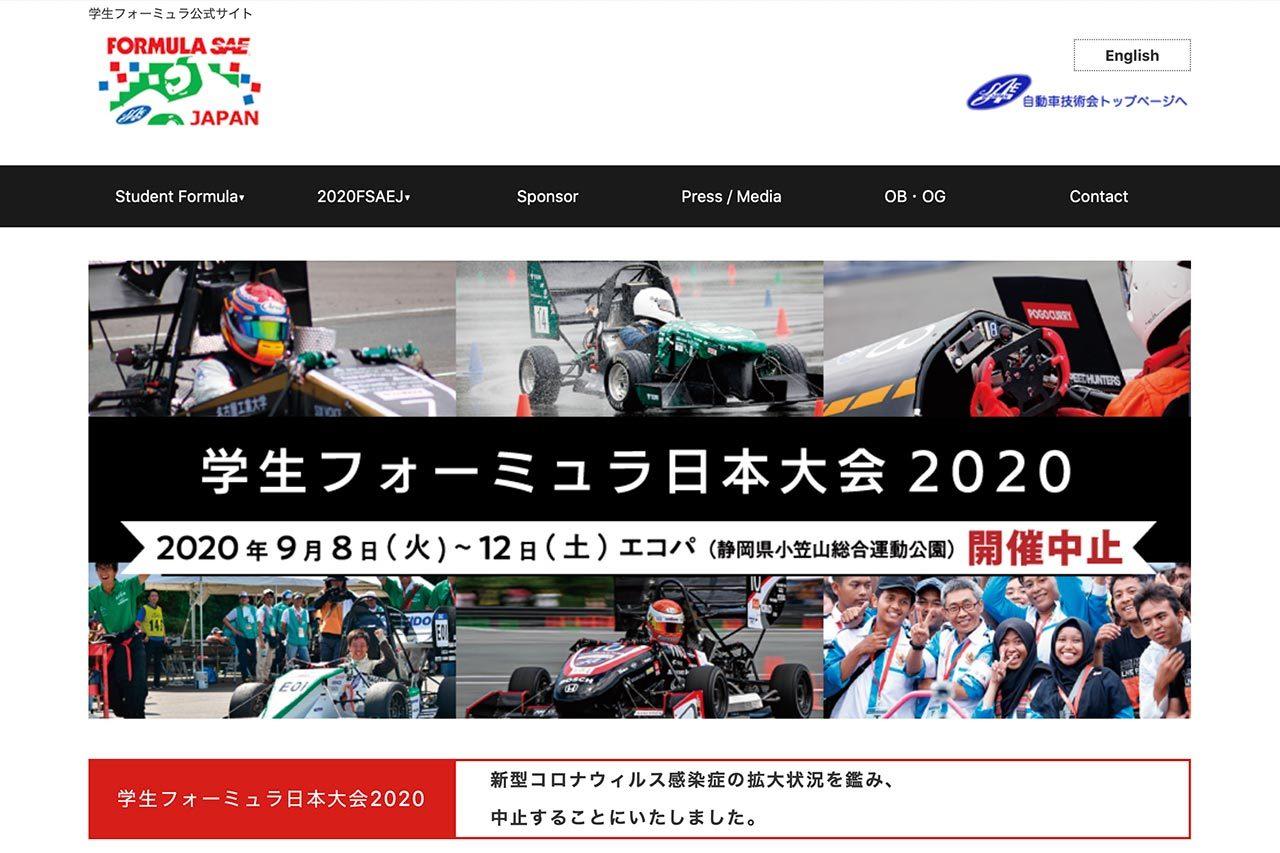 9月8〜12日の第18回学生フォーミュラ日本大会2020が新型コロナウイルスの影響で中止に