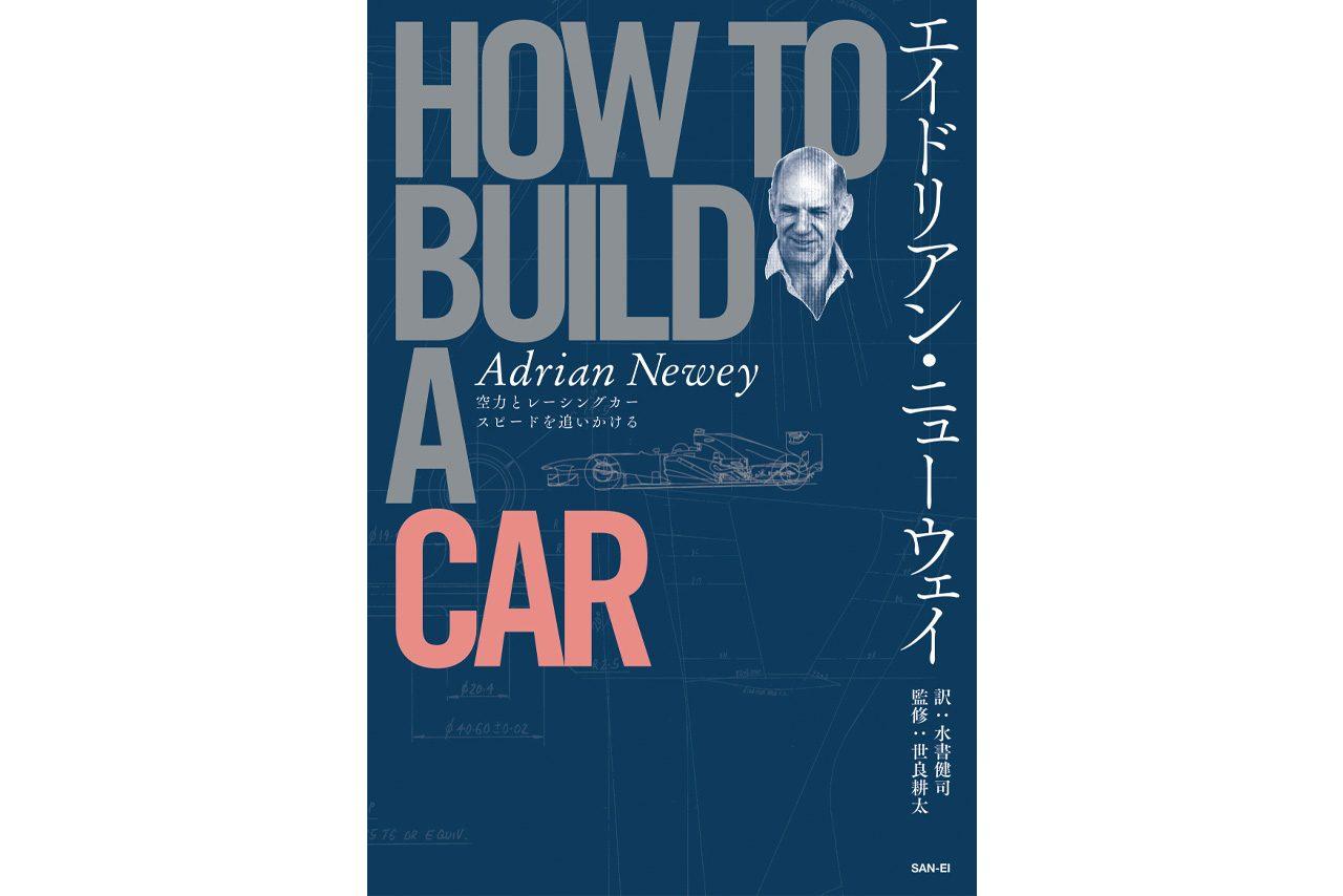 F1最重要デザイナーの著書『エイドリアン・ニューウェイ HOW TO BUILD A CAR』完訳の日本版が登場