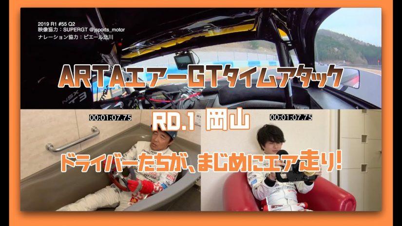 スーパーGT | 【動画】プロドライバーが想像で岡山国際サーキットを走る『ARTAエアーGTタイムアタック』