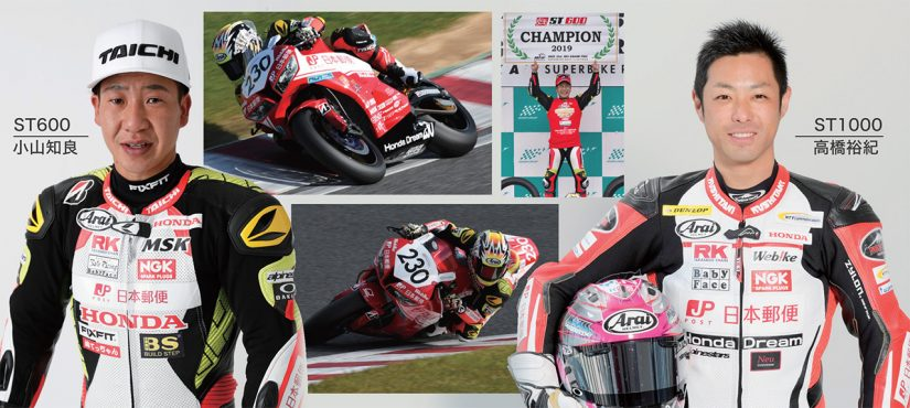 MotoGP   全日本ロード:日本郵便 Honda Dream TPが2020年の体制発表。高橋裕紀と小山知良を擁し2クラス制覇目指す
