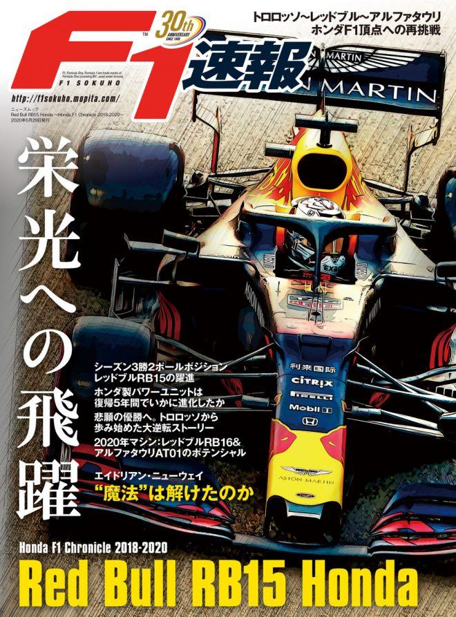 F1速報 Red Bull RB15 Honda 〜Honda F1 Chronicle 2018-2020〜の詳細と購入はこちらから