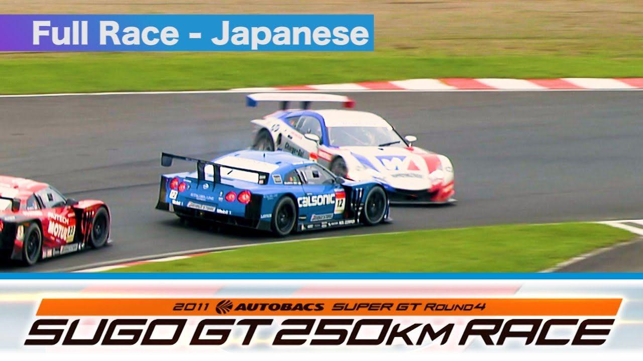 週末はSUPER GT Official ChannelのYoutube Liveで盛り上がろう。2011年の第4戦/第5戦を放映
