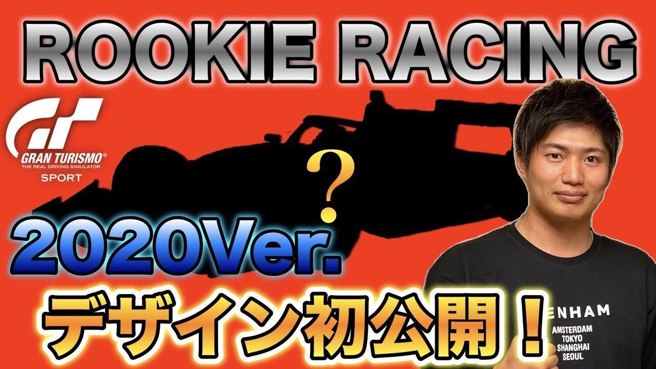 スーパーフォーミュラ:ROOKIE Racingの2020年カラーリング発表。大嶋和也がYoutubeで公開