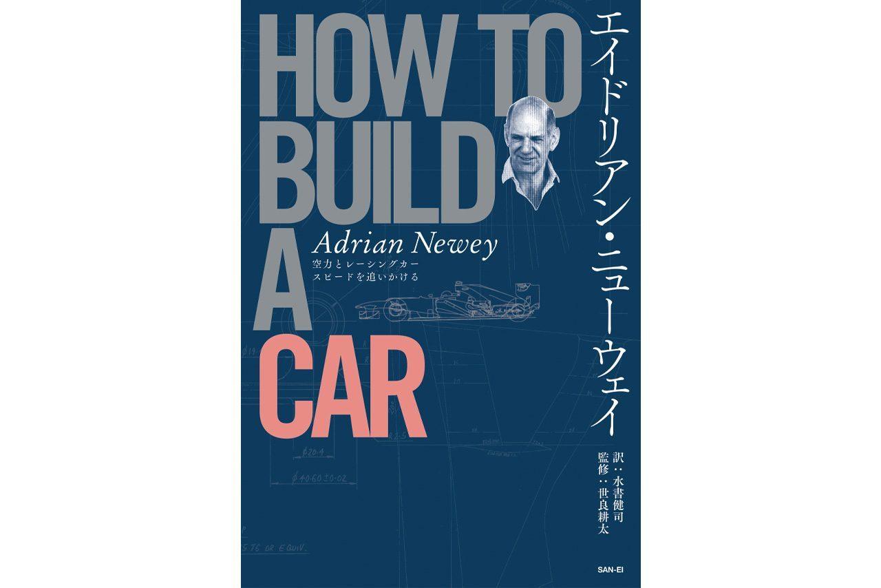 『エイドリアン・ニューウェイ HOW TO BUILD A CAR』連動企画02/レイトンハウス、会心の一撃