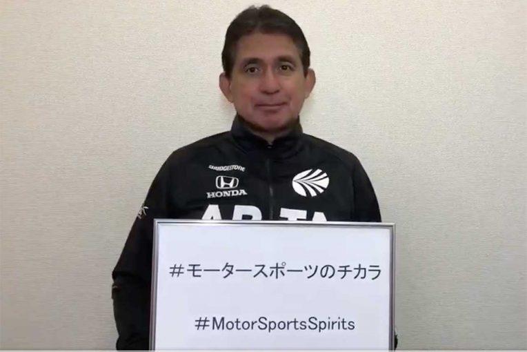 インフォメーション | レース好きの思いをひとつに。JAFのSNS企画『#モータースポーツのチカラ』スタート、初回は鈴木亜久里が登場