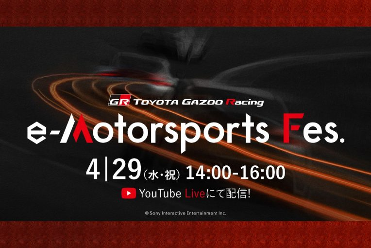 スーパーGT | トヨタドライバー13名がトークとレースをお届け。4月29日『TGR e-Motorsports Fes』初開催