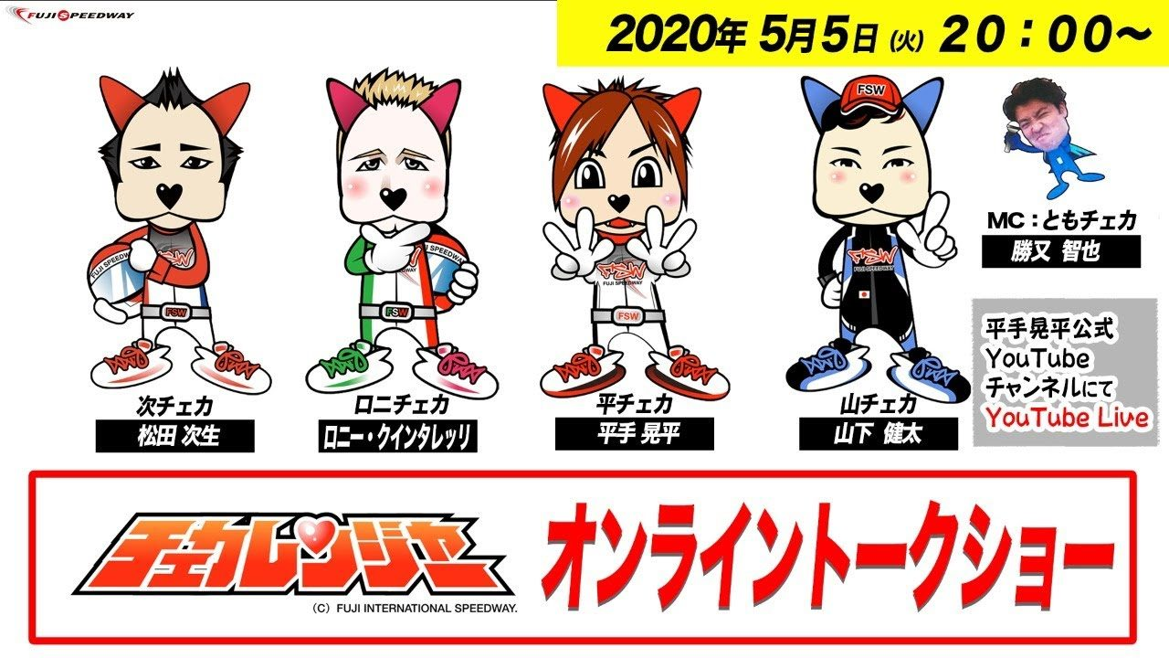 5月5日は4人のチェカレンジャーがオンラインで集結。平手晃平Youtubeでトークショー開催