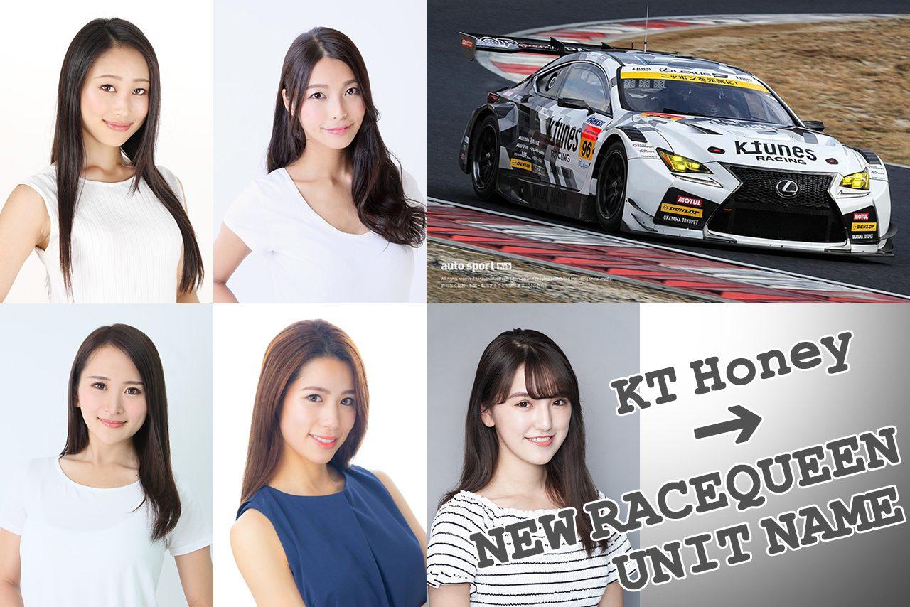 K-tunes Racingを盛り上げるレースクイーンの新ユニット名を募集