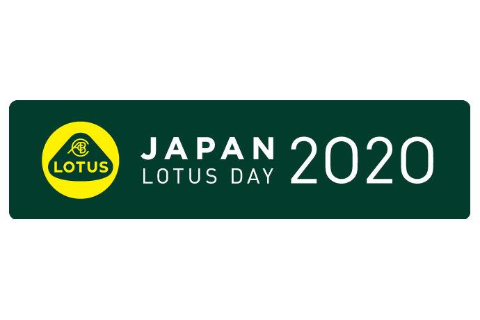 インフォメーション | 新型コロナで『JAPAN LOTUS DAY 2020』開催中止。記念すべき10回目は来年以降に