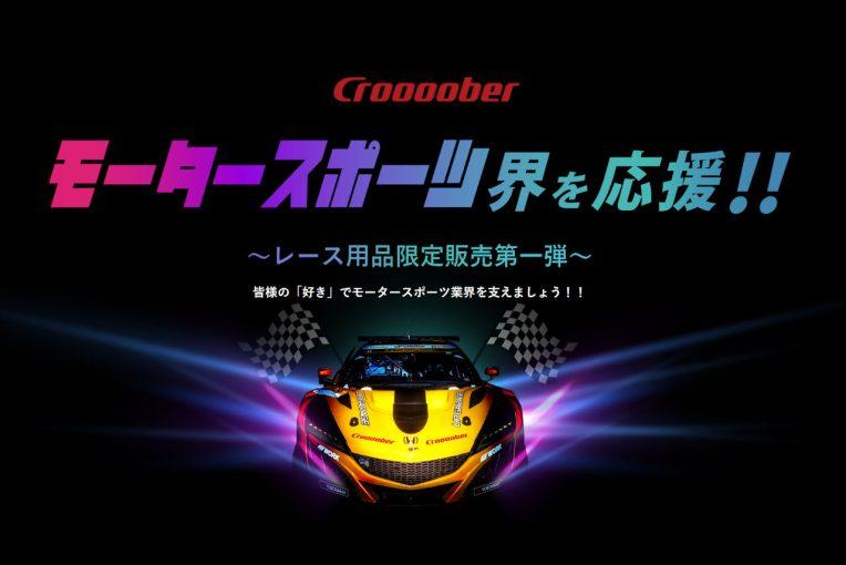 インフォメーション | チームとファンの橋渡し役に。アップガレージの通販サイト『Croooober』でレース用品の取扱開始