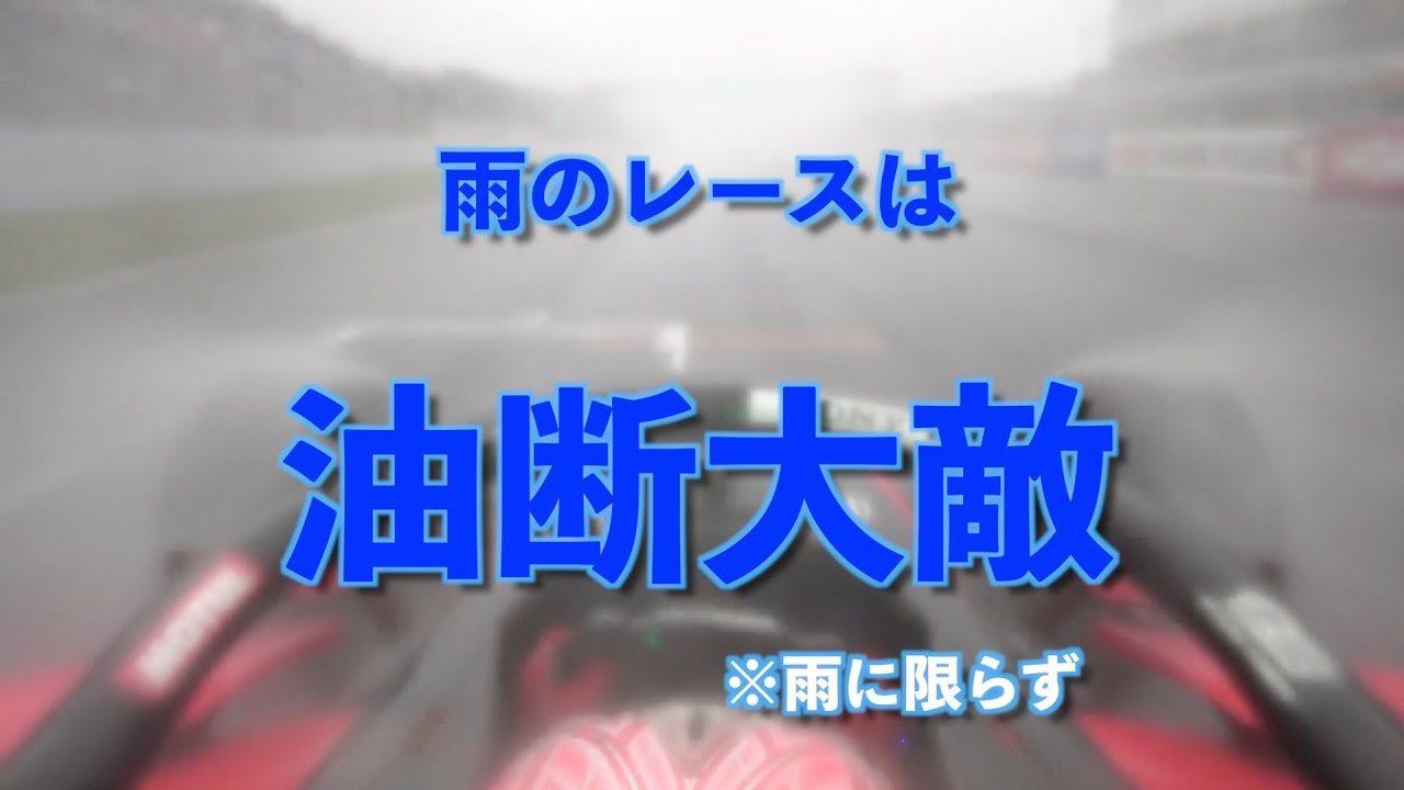 【国内トップドライバーオフインタビュー野尻智紀】課題の足首の柔軟性を自宅で改善。YouTuberデビューとレース界への想い