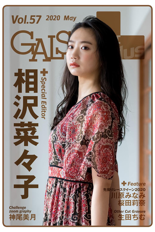 ギャルパラ・プラス Vol.57 2020 May 電子版