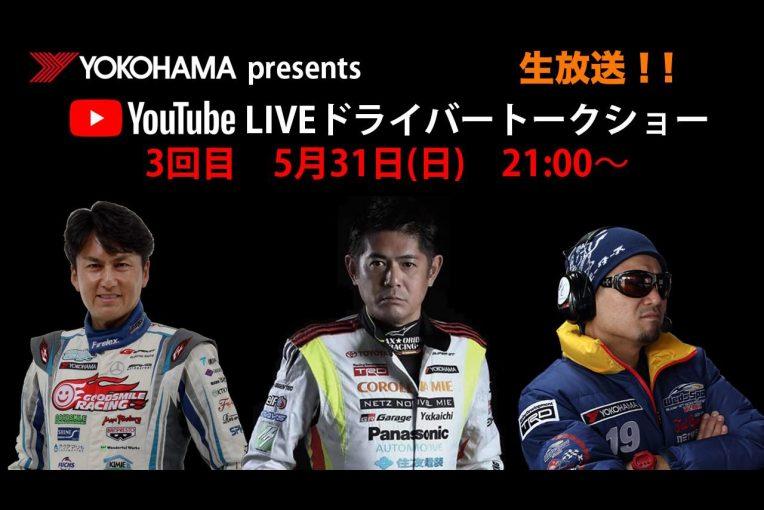 スーパーGT | 織戸&谷口&マサ監督のトークは必見! 『YOKOHAMAドライバートークショー Youtube LIVE Vol.3』を5月31日放送