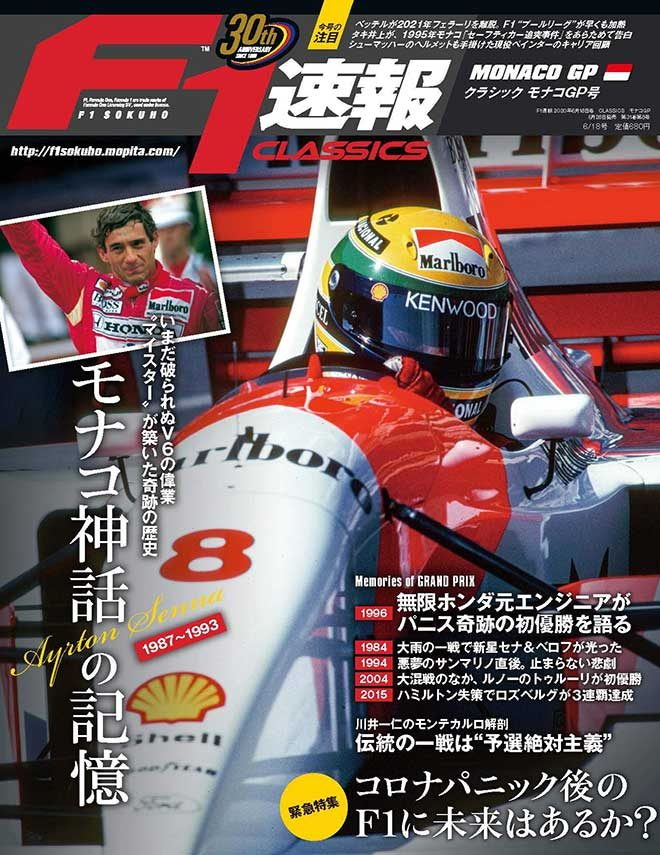 『F1速報CLASSICS モナコGP号