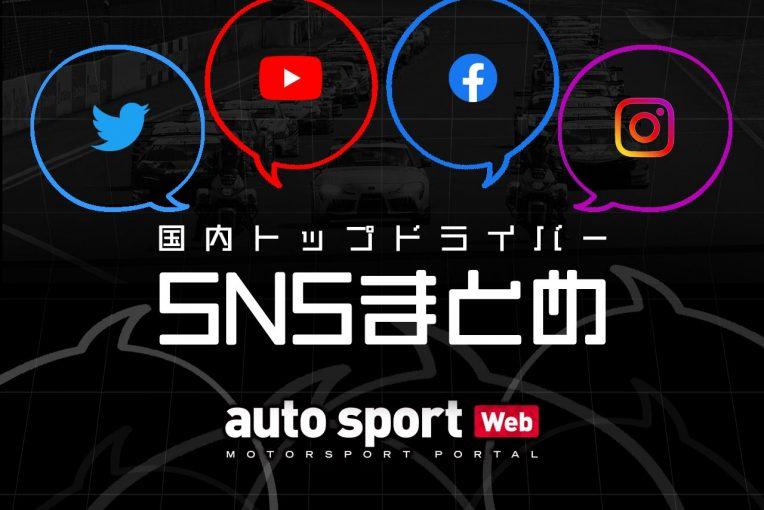 スーパーGT | 【国内SNSまとめ】スーパーGT開幕一週間前、ドライバーたちの準備も万端。チームの公式YouTubeチャンネルにも注目せよ