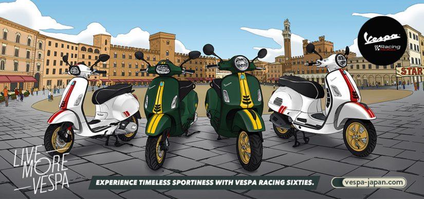 MotoGP | ベスパ『Racing Sixties』シリーズが5月29日より発売。1960年代レーシングマシンの世界観をイメージ