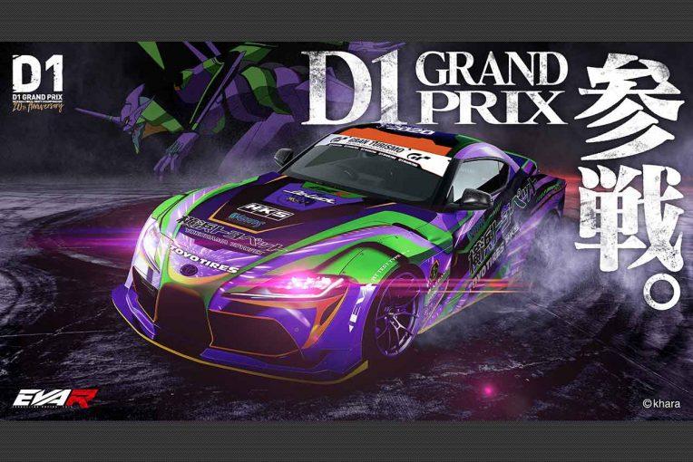 国内レース他 | エヴァンゲリオンレーシング、2020年D1に参戦。初号機カラーのGRスープラ投入