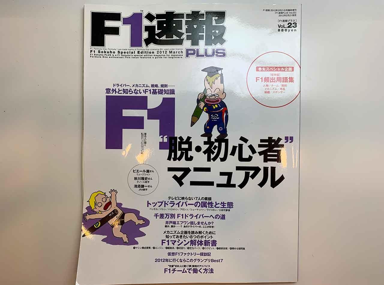 F1速報PLUS(Vol.23)『F1脱初心者マニュアル』