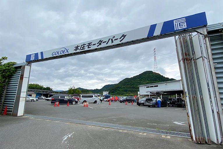 国内レース他   GOLDEXがサーキット経営に進出。本庄サーキットを『GOLDEX 本庄モーターパーク』に名称変更
